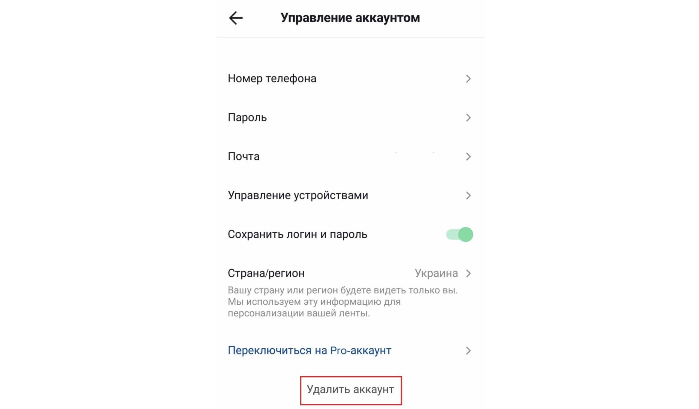 как удалить профиль пользователя в тик ток