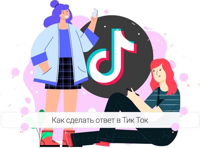 Как сделать ответ в TikTok