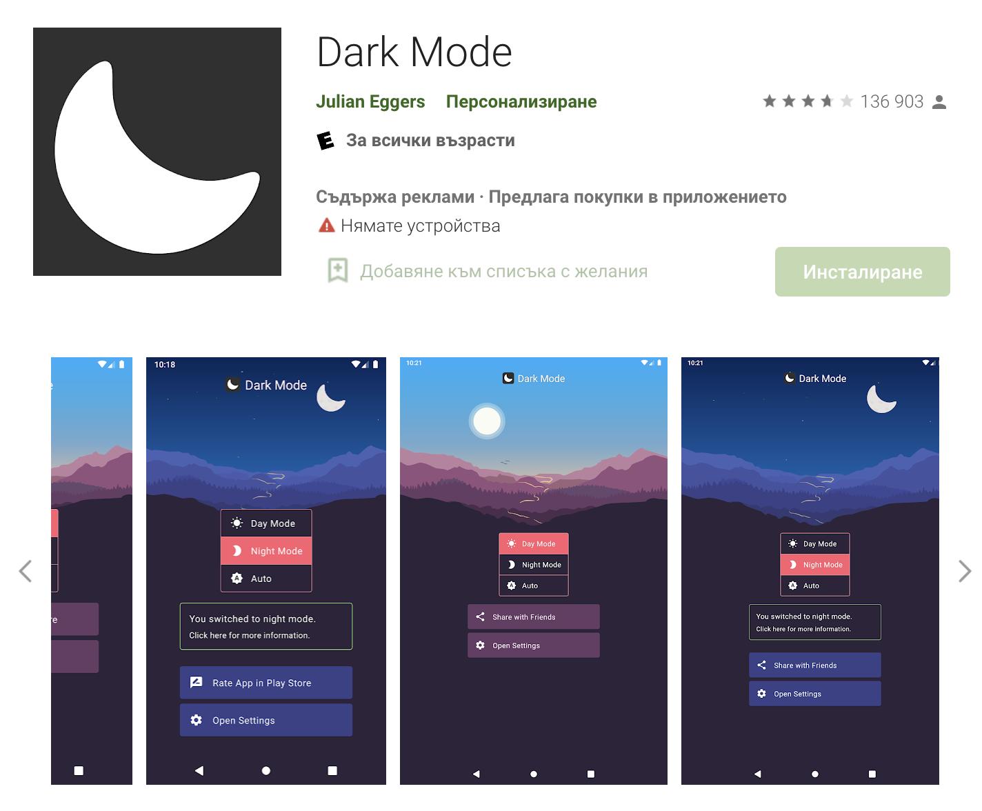 Как сделать темный TikTok на Андроид прилодение dark mode