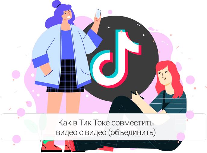 Как совместить видео с видео в TikTok
