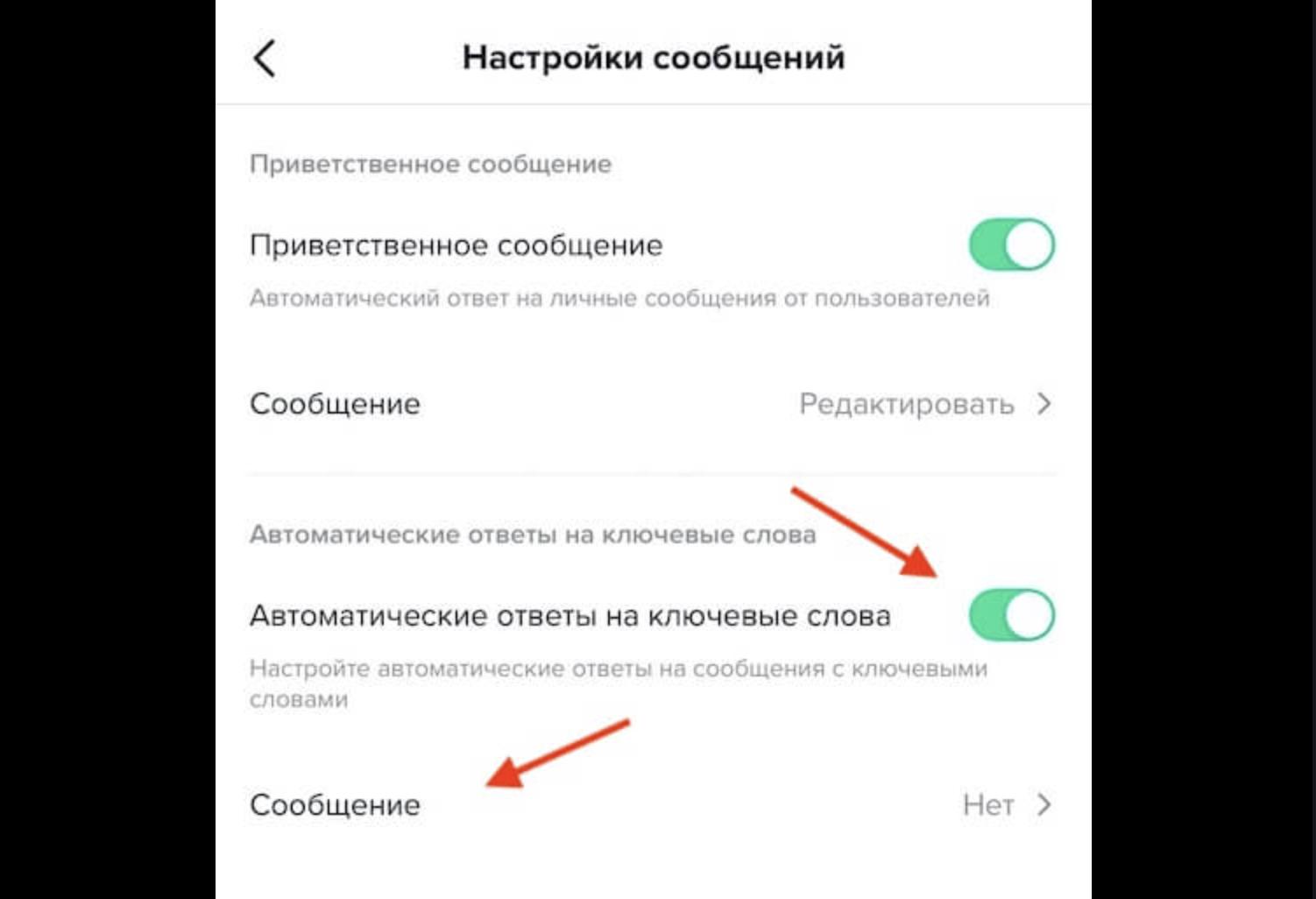 Как сделать в TikTok  ответ
